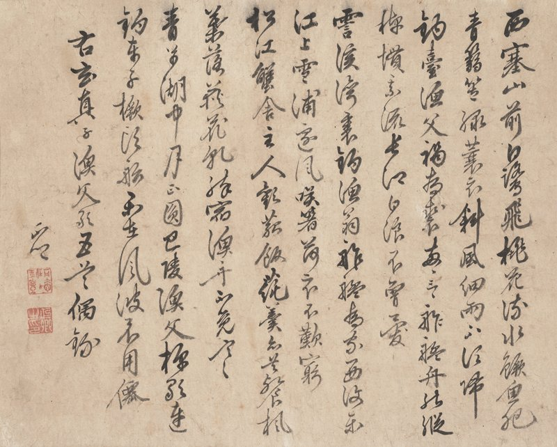 eleven lines of calligraphy; brown mount