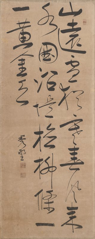 two full lines of calligraphy plus third shorter line in sharp, cursive text