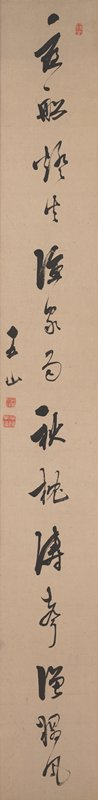 one long line of calligraphy (14 characters); signature center L edge; light mauve mount