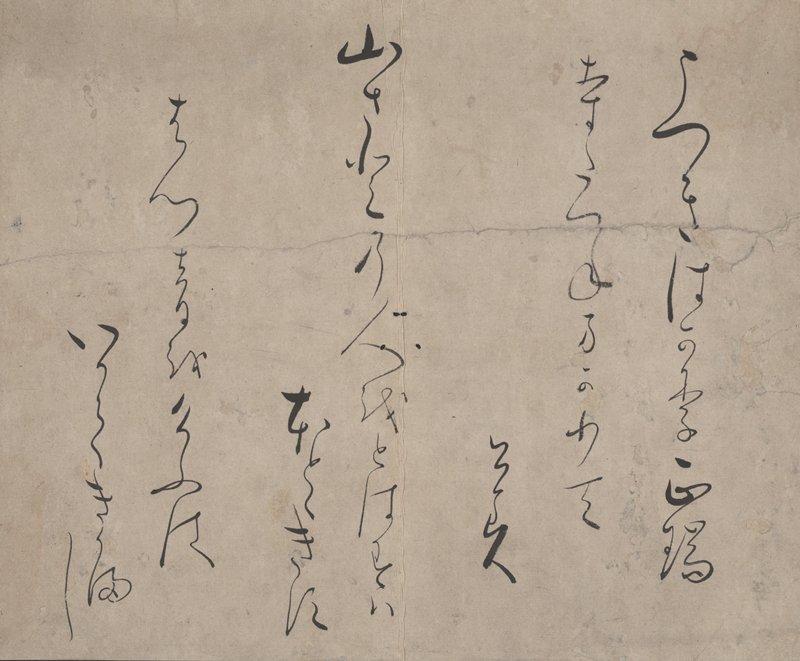 seven lines of sinuous, elegant, cursive calligraphy
