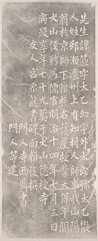 rubbing: rectangular stone with long inscription; teal mount