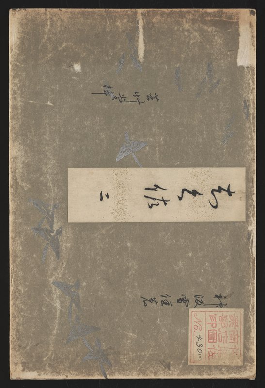 bound album with a variety of richly colored images and design motifs; beige cover with silver birds and insects flying around