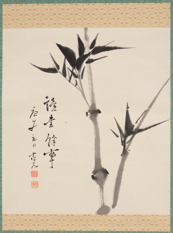 two thin stalks of bamboo, stalk at R curves to R; taller stalk at center has three knots; two-line inscription at L