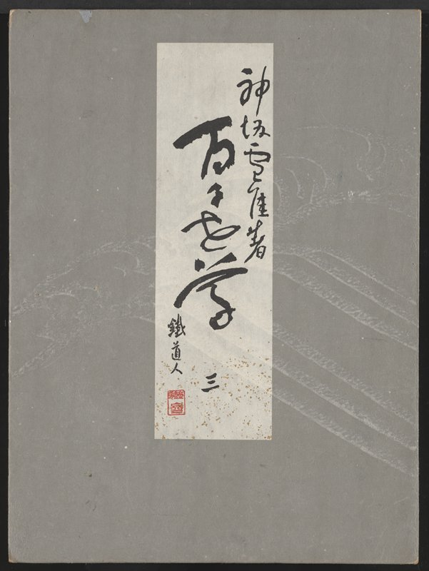 grey accordion bound album with silver painted detail; label with gold flecks and Japanese inscription center of front cover; contains colorful woodblock prints