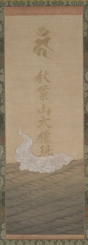 swirling white cloud at center of image, floating over rows of waves below; vertical gold inscription down center, ending at top of cloud