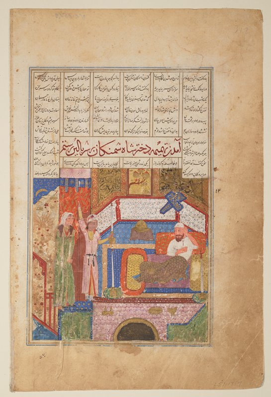 The same scene described in Schroeder's Persian Miniatures, pp 51 H, illustrated on pp VIII, Cambridge 1942. Another miniature of the same scene in a famous manuscript in library of Royal Asiatic Society, London, illustrated in J.V.S. Wilkinson's Shah Namah of Firdausi, where is to be found account of whole story. This miniature No. 923 should be dated toward end of 14th century. It is colorful and the figures