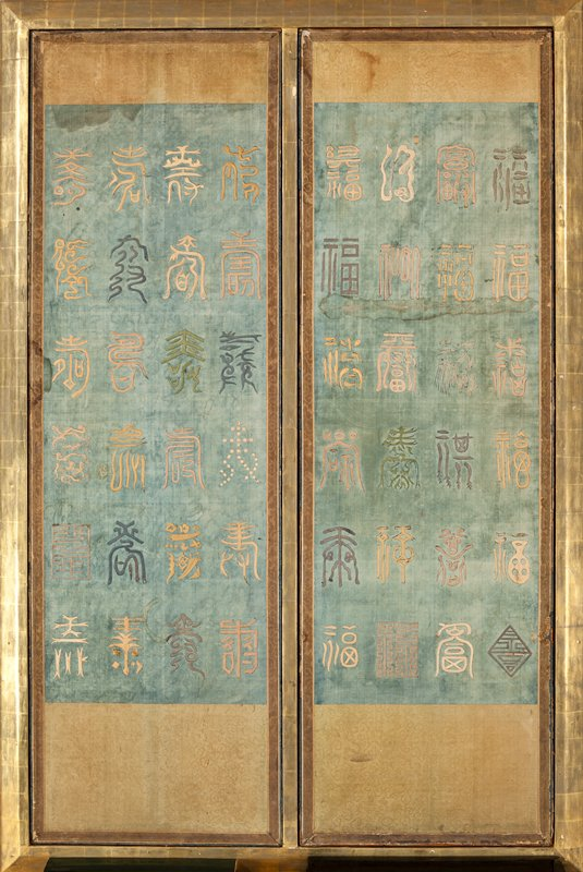 screens embroidered with Chinese characters in muted colors against faded blue background; screens are mounted within larger frame, two per frame (L panel in frame; 3rd panel from L total)