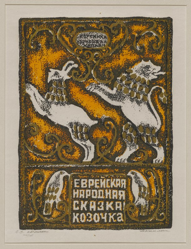 color lithograph with scene of two animals, a goat on the right and a lion on the left, standing on their hind legs; two birds below lion and goat with text in between; gold scrolling designs dispersed throughout scene with orange, black, and white gradated shading