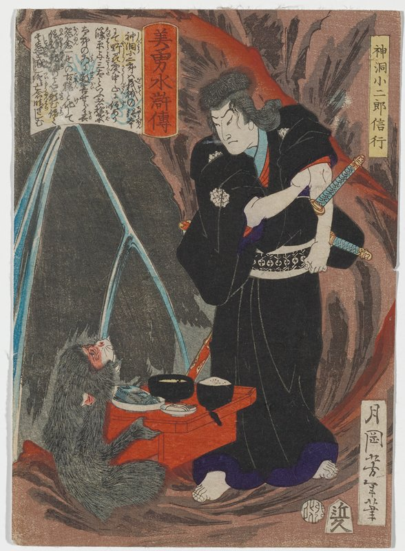 standing man wearing black kimono with purple trim, with white flowers on sleeves, and black and white obi; man is offered food on a red tray by a small black baboon; cave setting