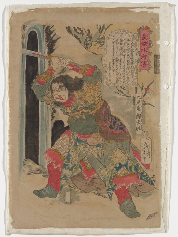 ink drawing with blue, green, yellow and red; standing man with feet wide apart, holding sword over his head, scowling in anger; man has long black hair and wears greenish-blue blouse with gold dragons, red pants and skirt with wave patterns; rounded dark doorway at left behind figures; flowers, URC; attached to off-white mount sheet