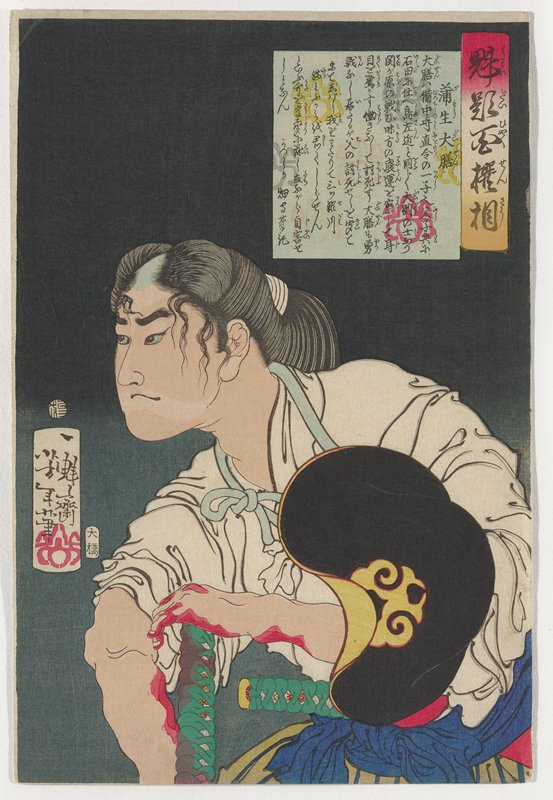one sheet; man looking toward PL, with hair pulled back and center of crown of head shaved; man wears white blouse; black hat with yellow scrolling design on front over man's PL arm, attached around his neck with a light blue cord; man had blood on his hands and sword handle; dark grey ground