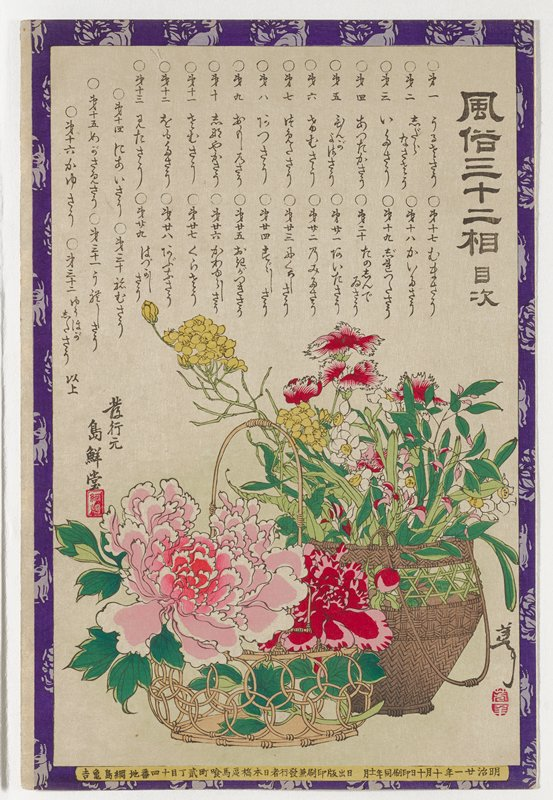 two baskets of flowers; frontmost basket has open circle motif, with pink and red peonies inside; brown basket at right in back has openwork band at top with star shapes in green, with yellow, pink and white flowers; text at top; purple and lavender border in the fashion of a fabric mount, with fox and flower designs