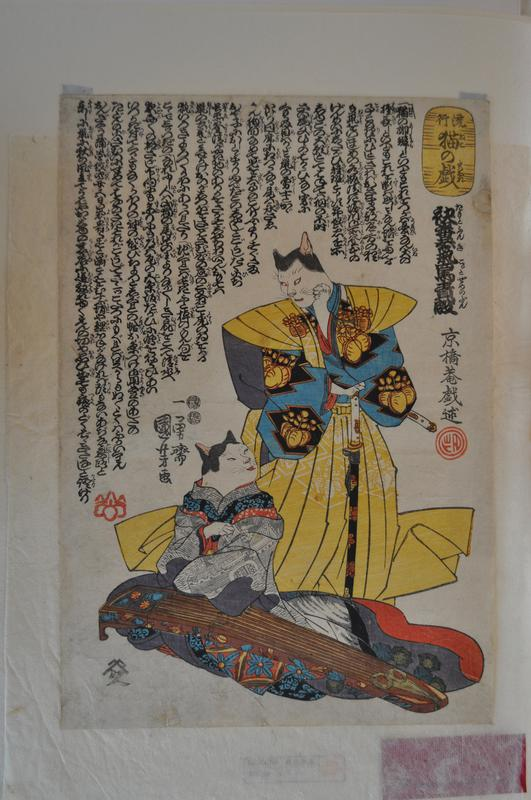 anthropomorphic grey and white cat couple with standing man/cat in yellow with sword and seated woman/cat in grey and white playing a stringed instrument; text at top