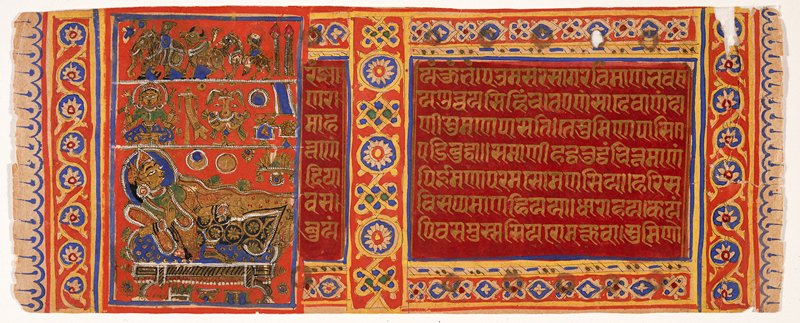 Folio from a Kalpasutra manuscript; ornamental border decoration