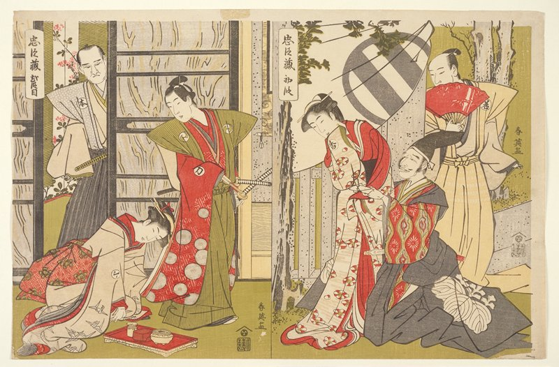 two uncut chūban appearing as a pseudo-diptych; left image two standing men watching a woman kneeling behind a tray; right image a man in a long robe kneeling in front of a woman, a man in background holding a fan watches