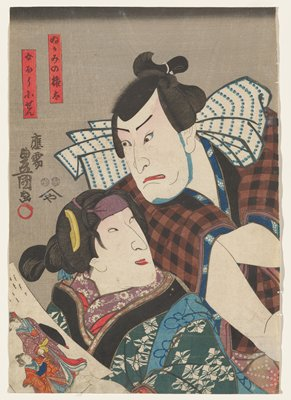 man and woman, with smiling woman in foreground, holding a color printed image of a woman with a child; woman wears kimono that is primarily green with white stylized floral squares; woman turns her face to look at man behind her; man with bare arms behind woman, with grimacing expression, looks at image of woman and child, with his PR hand pushed into his PL sleeve; man wears a black and dark purple plaid kimono with a cloth at the back of his neck which is white with blue dots